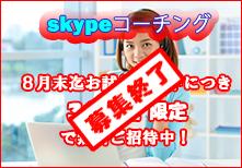 coach_skype